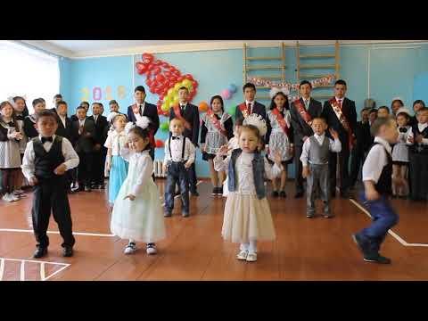 Танец дошколят (ПОСЛЕДНИЙ ЗВОНОК 2018) Жанаульская ООШ