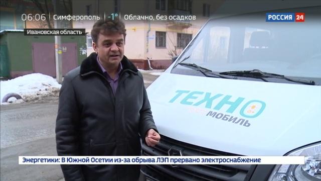 Новости на Россия 24 • В Ивановскую область к школьникам едет Техномобиль