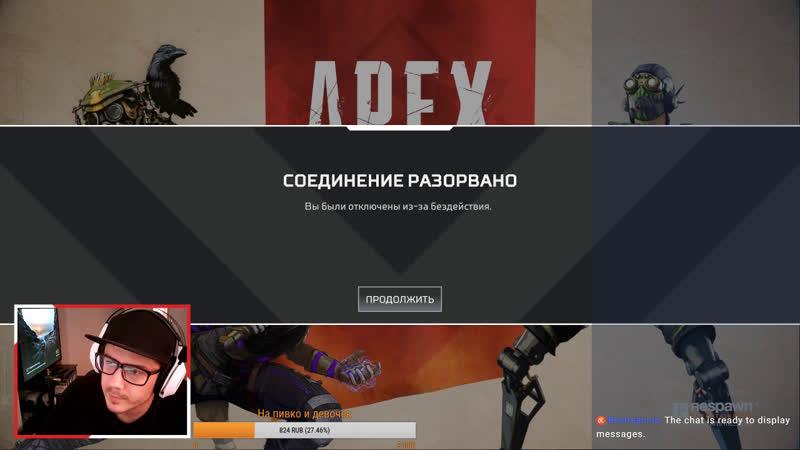 Стреляю - Полыхаю Apex Legends