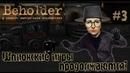 Прохождение Beholder 3 Шпионские игры продолжаются