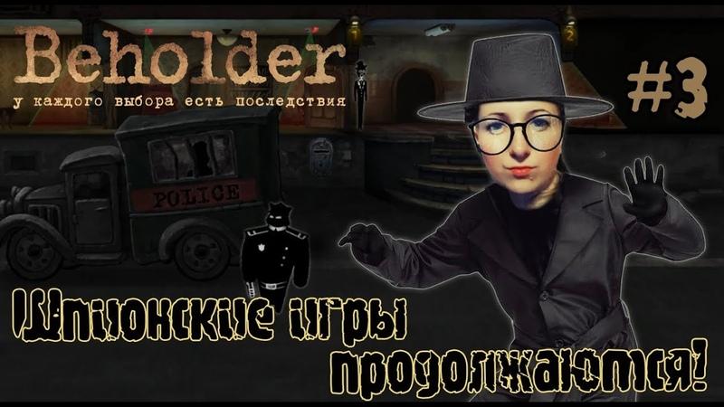 Прохождение Beholder 3 – Шпионские игры продолжаются!