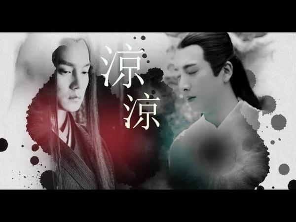 Vietsub Ứng Hạo Minh x Doãn Chính Lạnh lẽo Đào hoa y cựu Du Nhiên x Tố Thủy