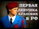 Женщина в спецназе: Как девушка краповый берет заслужила