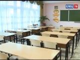 В Ельце продолжается приемка школ к новому учебному году