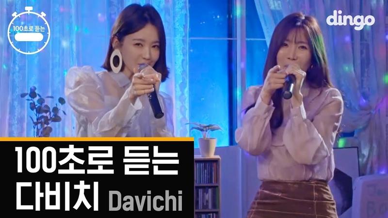 다비치 Davichi [100초] 로 듣는 명곡 노래방 애창곡 모음