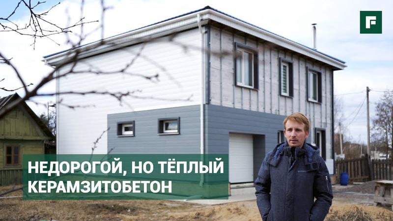 Просторный дом из керамзитобетона вместо тесной квартиры FORUMHOUSE