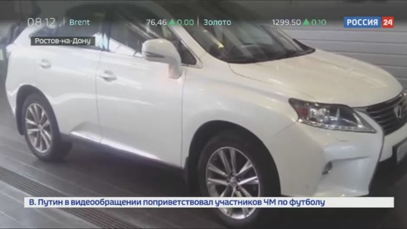Новости на Россия 24 • В Ростове-на-Дону автомобиль расплавился на солнце » Freewka.com - Смотреть онлайн в хорощем качестве