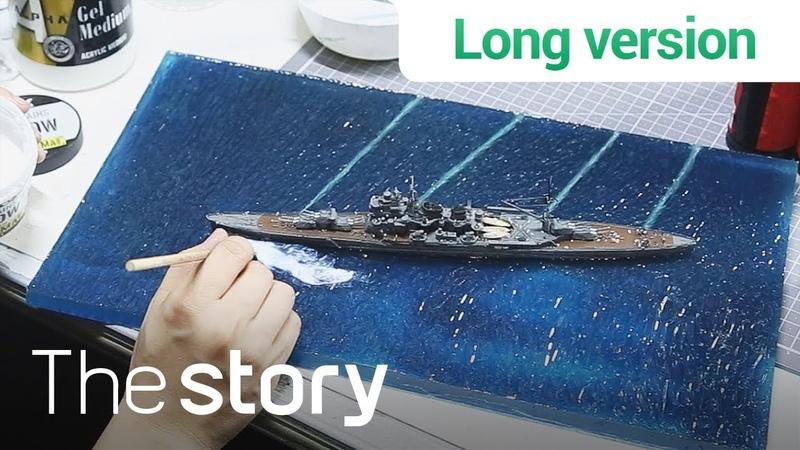 [롱버전 영상] 디오라마 장인의 폭발 노하우 대공개! : 함선 디오라마 제작, 510
