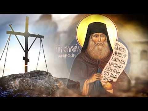 О Богоматери и Святых. Старец Силуан Афонский.