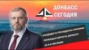 Кандидат в президенты Украины пообещал вернуть Донбасс за 6-8 месяцев