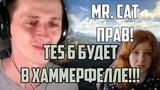 The Elder Scrolls 6 - Хаммерфелл mr.Cat ПРАВ! ДОКАЗАТЕЛЬСТВА!