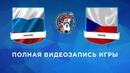 Сборная России - сборная Чехии. Полная видеозапись игры. Кубок Первого канала по хоккею 2018