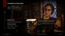 Dragon Age: Inquisition 55 Скайхолд