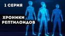 Хроники Рептилойдов расследование через регрессивный гипноз.