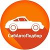 Сиб АвтоПодбор - подбор автомобиля проверка авто