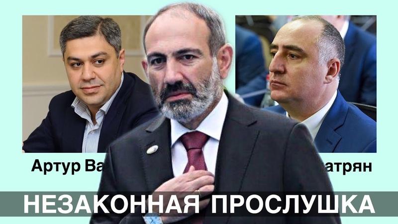Последняя капля: Пашинян о прослушке СНБ
