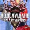 Подслушано | GalaxY RPG ServerS