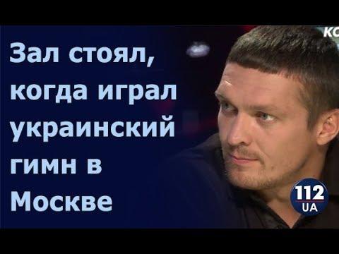 Усик о поединке с Гассиевым в Москве