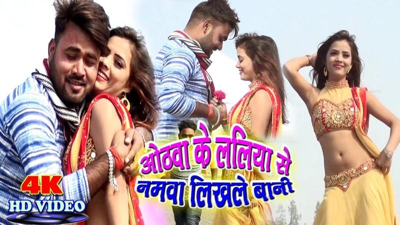 आ गया एक और महंगा गीत Bhojpuri Song 2019 Othawa Ke Laliya Se Namwa Likhle Bani Ravindra Chauhan