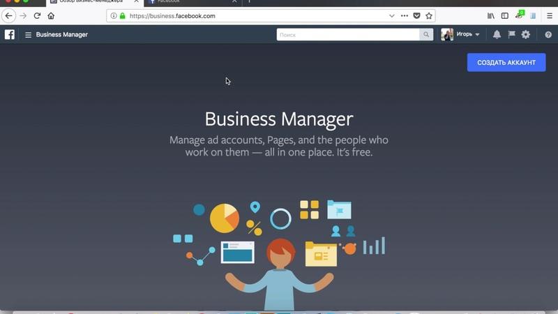 Как создать бизнес менеджер фейсбук и им пользоваться