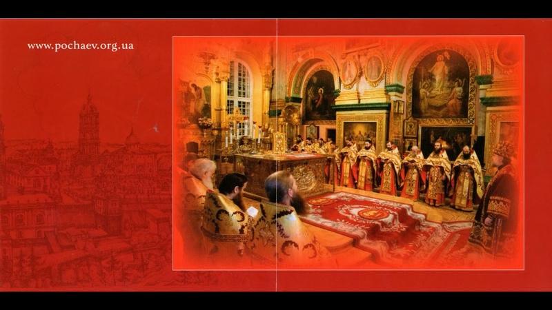 🎯 Пасхальные песнопения - Почаевская лавра - Христос Воскресе! - ПАСХА