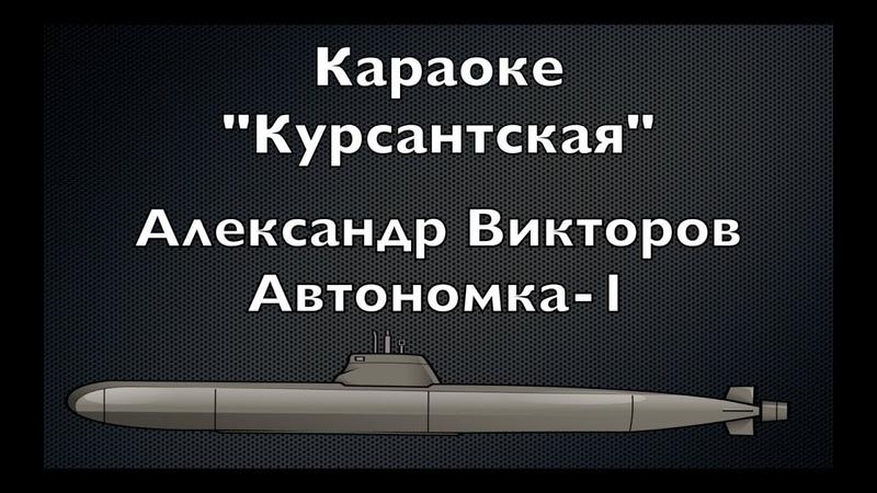 Курсантская караоке Александр Викторов Автономка 1