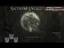 Ночной Skyrim