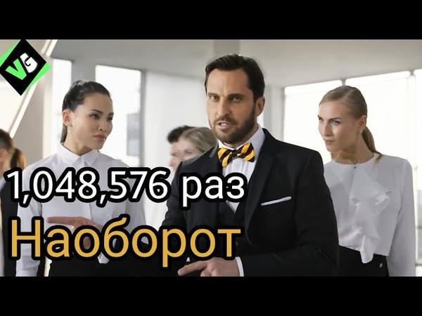 ГИГИ ЗА ШАГИ НАОБОРОТ 1,048,576 РАЗ! (Билайн)