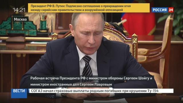 Новости на Россия 24 • Путин сообщил о достижении договоренностей по прекращению огня в Сирии