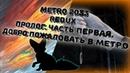 Metro 2033 Redux прохождение👉 Чать первая. Пролог. Метро зовет