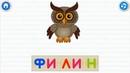 Азбука. Учим алфавит. Читаем по буквам. Слова на буквы У-Ч. Для детей 0