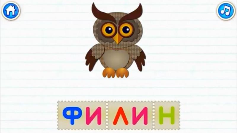 Азбука. Учим алфавит. Читаем по буквам. Слова на буквы У-Ч. Для детей (0)