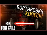 FAR: Lone Sails ► БОРТИРОВКА КОЛЕС!!!!! Прохождение на русском №3