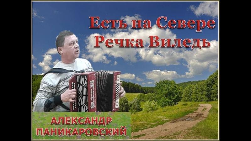 Есть на Севере речка Виледь. Александр Паникаровский, Павловский ДК, 05.12.18.