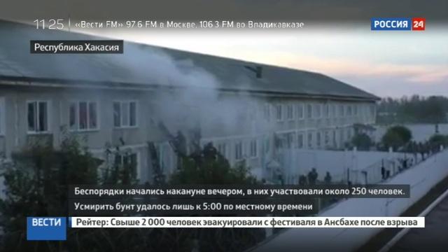 Новости на Россия 24 Бунт в хакасской колонии устроил осужденный за угон машины