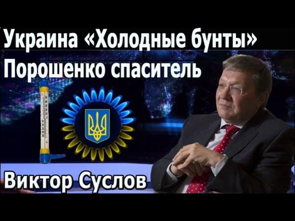 Суслов Украина Холодные бунты Порошенко спаситель Гройсман запустил процесс роста тарифов