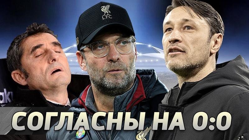 Какой матч ХУЖЕ Ливерпуль Бавария Лион Барселона ДИЛЕТАНТЫ