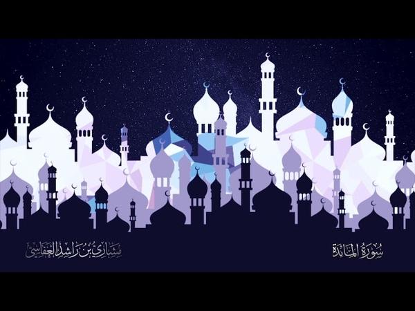 Surat Almaeda | Mishari Alafasy سورة المائدة 1420هـ مشاري راشد العفاسي