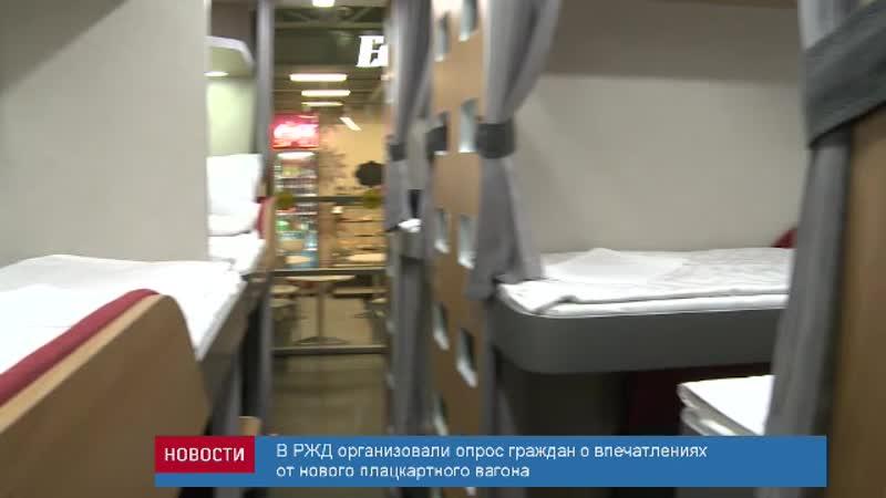 Новый плацкартный вагон (РЖД-ТВ, 10.12.18)