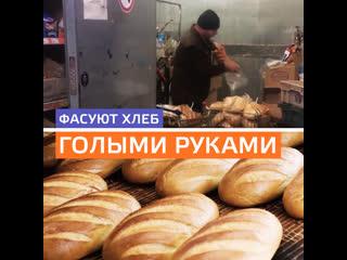 В популярном магазине столицы фасуют хлеб голыми руками - Москва 24