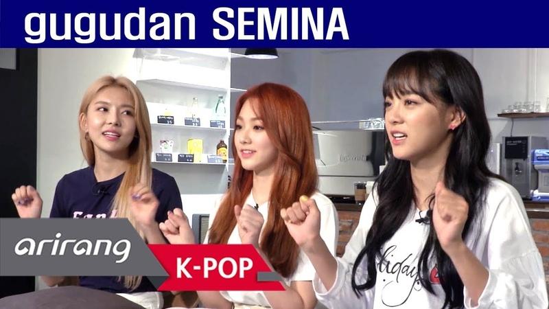 [Pops in Seoul] Standby.. Cue! gugudan SEMINA(구구단 세미나) Interview of SEMINA(샘이나)