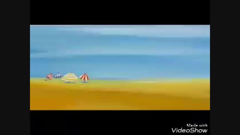 Том и Джерри-Пляж (ускорено)