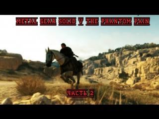 Metal Gear Solid V The Phantom Pain - Прохождение: Часть - 2