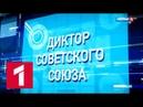 Диктор Советского Союза. Документальный фильм 2018