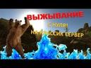 РАСТ / RUST LEGACY7 - ВЫЖЫВАНИЕ НА КЛАССИК СЕРВЕР!