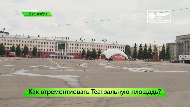 Короткая строка Театралку отремонтируют 12 09 2018