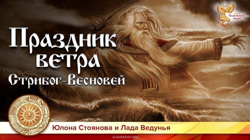 Праздник ветра. Стрибог-Весновей. Юлона Стоянова