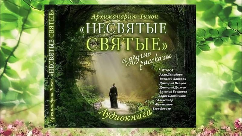 ✜ Архимандрит Тихон Шевкунов ~ НЕСВЯТЫЕ СВЯТЫЕ - 03