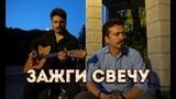 Ив Набиев - Зажги свечу (Автор, гитара - Сергей Шумаков)