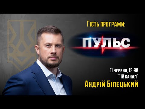 Андрій Білецький у програмі «Пульс» на 112 | НацКорпус
